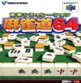 Jangou Simulation Mahjong Do 64