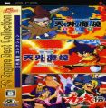 PC Engine Best Collection - Tengai Makyou Collection