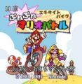 BS Mario Excite Bike Bunbun Mario Stadium 2